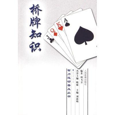 智力運動普及叢書:橋牌知識9787500937111