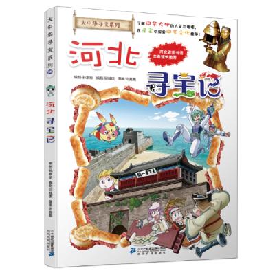 大中華尋寶系列25 河北尋寶記