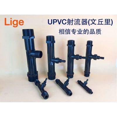 精選好貨》文丘里射流器UPVC射流器 文氏管 文丘里施肥器 水射器 噴射器 射水器 氣水混合