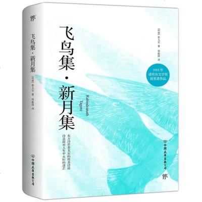 飛鳥集新月集 (印度)泰戈爾 譯者:鄭振鐸 中國友誼