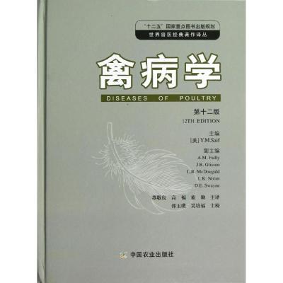 正版 禽病学 第十二版 Y.M.塞夫 中国农业出版社 9787109156531 书籍