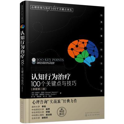 心理咨詢與治療100個關鍵點譯叢--認知行為治療:100個關鍵點與技巧(原著第二版)