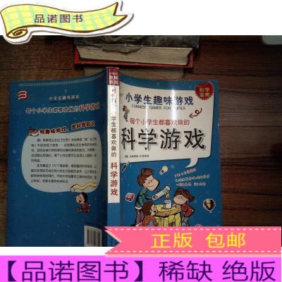 正版九成新小学生趣味游戏:每个小学生都喜欢做的科学游戏