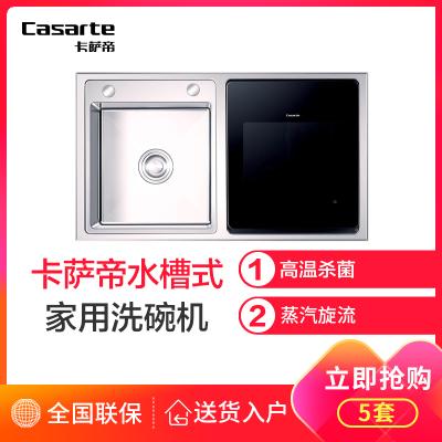 Casarte/卡薩帝CWS5-BY86U1洗碗機 水槽式5套餐具 洗碗機
