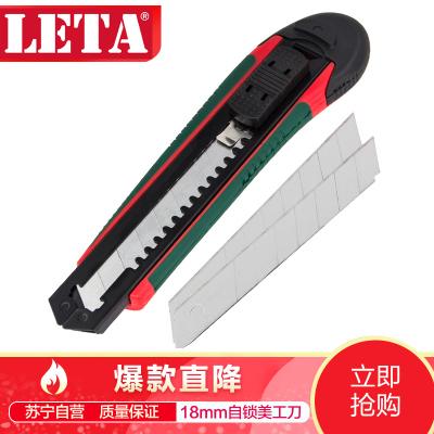 【苏宁自营】勒塔(LETA)工具 美工刀 墙纸刀 裁纸刀 含三把刀片LT-ST063
