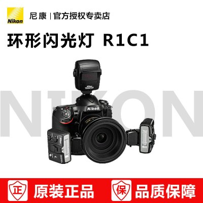 Nikon/尼康 環形微距閃光燈R1C1 Nikon R1C1近攝閃光燈套裝