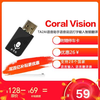 金字號TA2AI語音助手USB電腦語音語言打字輸入智能語言翻譯