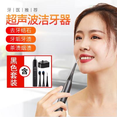 牙結石去除器 超聲波洗牙 潔牙神器 口腔牙齒煙漬結石牙垢清潔器工具 潔牙儀牙齒清潔電動牙刷