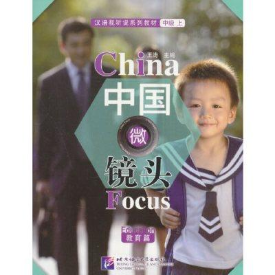 中國微鏡頭—漢語視聽說系列教材 中級(上)教育篇