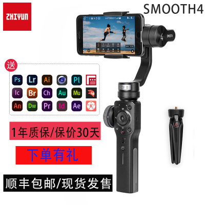 智云穩定器Smooth 4 智能手機自拍直播拍攝防抖三軸手持云臺