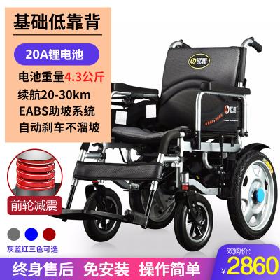好哥電動輪椅可折疊輕便全躺智能全自動老年殘疾人便攜四輪代步車低靠背-20A鋰電池【續航20-30公里】-減震