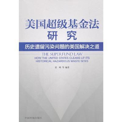 正版 美国超级基金法研究 中国环境出版社 贾峰 编著 9787511122025 书籍
