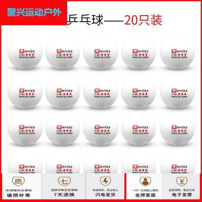 蘇寧放心購20個偉強乒乓球三星級比賽訓練用球40+新材料兵乓球聚興新款