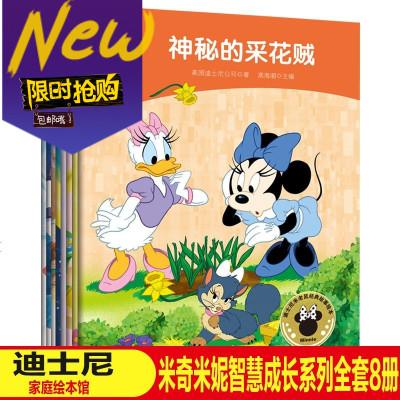 8册迪士尼绘本儿童3-6周岁米老鼠唐老鸭书籍米奇米妮智慧成长系列图画书让孩子变得自信而勇敢阳光而担当幼儿童话故事