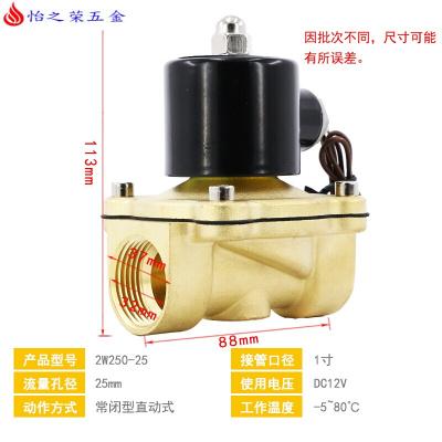 常閉電磁閥水閥電子閥氣閥220v氣動電控開關閥12v線圈24v電磁電閥 銅線常閉一寸=DN25DC12V