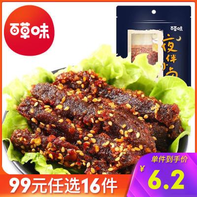百草味 肉類零食 麻辣牛肉60g 真空熟食即食麻辣味休閑零食小吃任選