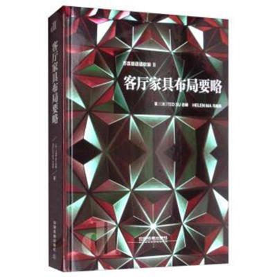 正版书籍 客厅家具布局要略/苏言细语道软装2 9787113248666 中国铁道出版