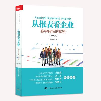正版從報表看企業數字背后的秘密第三版第3版 張新民 財務報表分析 企業經營管理 利潤表格制作資產表格分析 小企業報表