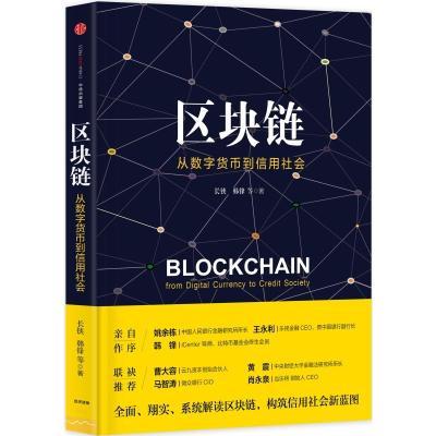 區塊鏈:從數字貨幣到信用社會