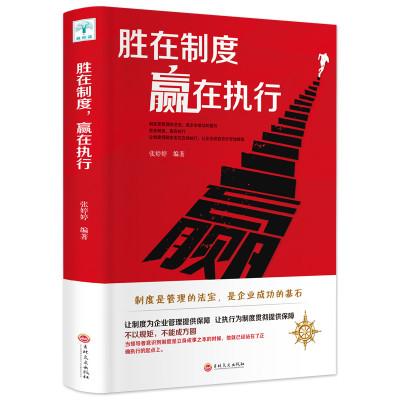 胜在制度赢在执行 管理方面的书籍领导力企业管理与经营书籍识人用人管人认识商业模式物业餐饮管理如何说员工
