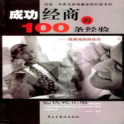 成功经商的100条经验民主与建设出版社王笑东 编著