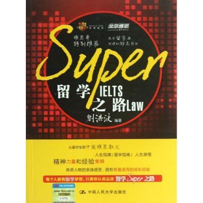 留學SUPER之路劉洪波中國人民大學出版社