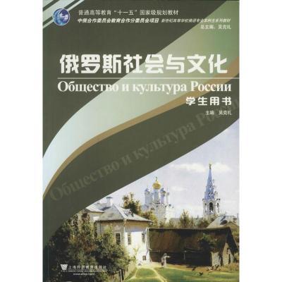 正版 俄罗斯社会与文化 吴克礼 主编 上海外语教育出版社 9787544614115 书籍