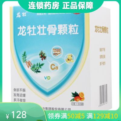 龍牡龍牡壯骨顆粒3g*60袋強筋健骨 和胃健脾 用于治療和預防小兒佝僂病 軟骨病 小兒多汗
