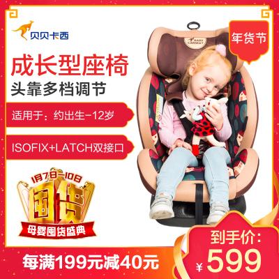 贝贝卡西0-3-4-12岁ISOFIX接口宝宝车载婴儿童安全座椅汽车用简易便携式坐椅