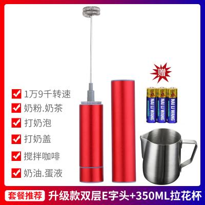 打奶器 古達電動手動打奶泡器家用奶泡機牛奶打泡器咖啡打奶泡器烘焙 雙層紅色奶泡器+350ML拉花杯贈拉花針+電池