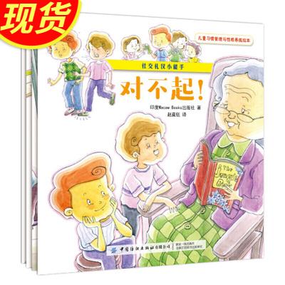 兒童習慣管理與性格養成繪本社交禮儀小能手套裝4冊兒童子教育培養兒童好習慣養成好性格繪本