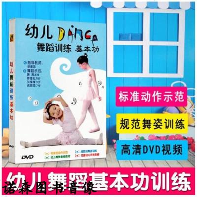 少兒幼兒童舞蹈訓練基本功教學視頻教程DVD基礎教材光盤光碟片