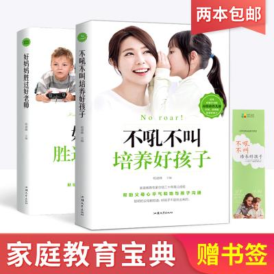 正版2本不吼不叫培養好孩子+好媽媽勝過好老師 把話說到孩子心里去 家庭教育親子讀物 如何說孩子才會聽不打不罵教育書籍