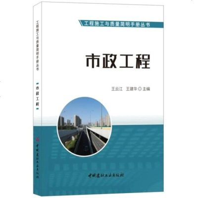 1011BF正版 市政工程 王云江,王建华 中国建材工业出版社 建筑 标准/规范 施工技术与安全 97875160