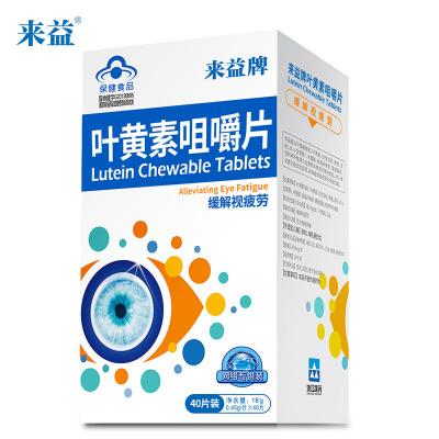 送10片】 來益牌葉黃素咀嚼片40片兒童成人護眼緩解視疲勞保健品