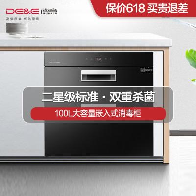 德意(DE&E)消毒柜100-D嵌入式消毒碗柜家用消毒柜100L大容量二星级
