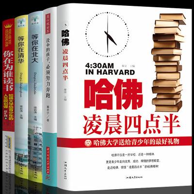 全5册正版哈佛凌晨四点半等你在北大清华哈佛大学给青少年的人生规划没伞的孩子必须努力奔跑你在为谁读书励志成长书籍 排