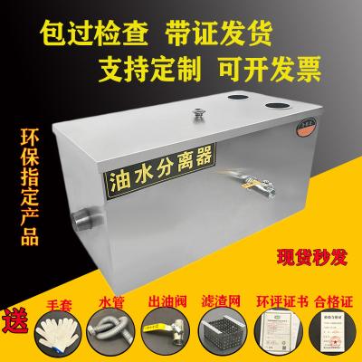 閃電客油水分離器商用小型不銹鋼隔油池地埋餐飲廚房飯店污水處理過濾器