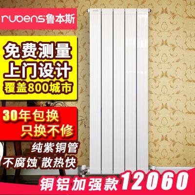 魯本斯銅鋁暖氣片家用水暖壁掛式裝飾換熱器散熱器定制采暖120*60-65cm高