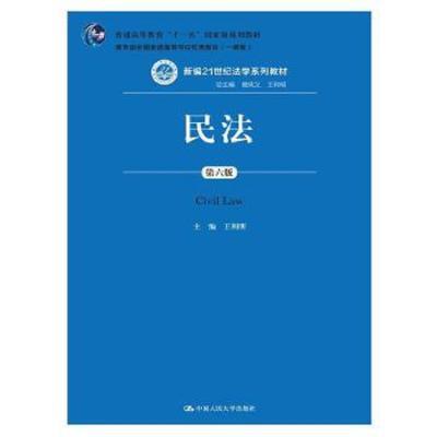 正版 民法第六版王利明編中國人民大學出版社中國人民大學出版社