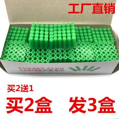 綠色塑料膨脹管6厘8厘膠塞脹塞墻塞M6M8膠粒膠塞管自攻螺絲膨脹管