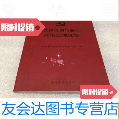 【二手9成新】國家地理2007年(1-12期全) 9782503178122