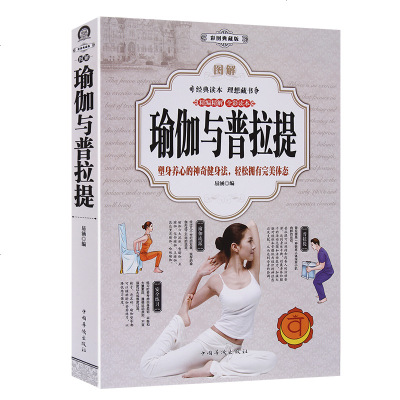 图解瑜伽与普拉提 全彩书籍 从入到精进 瑜伽与普拉提教程-初学到高手教材教学 健身瑜伽初级基础大全