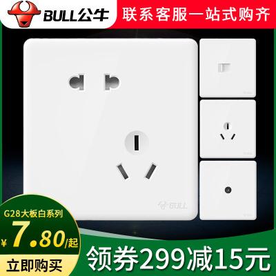 BULL公牛開關插座G28白系列開關插座面板墻壁九孔電源插座五孔電源插座一開單控雙控二開多控16A空調電腦電視插座