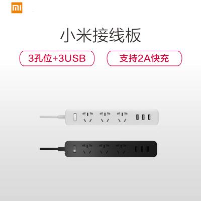小米mi插線板 黑色 三位+3USB多功能1.8米插座插排排插接線板 支持2A快充 3重安全保護 白色