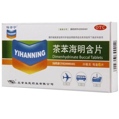 怡含寧茶苯海明含片20mg*6片防治頭暈暈車暈船暈機藥惡心嘔吐
