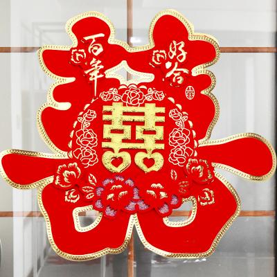 米魁結婚慶婚禮布置用品婚房裝飾客廳床頭喜窗花大號大喜字貼紙