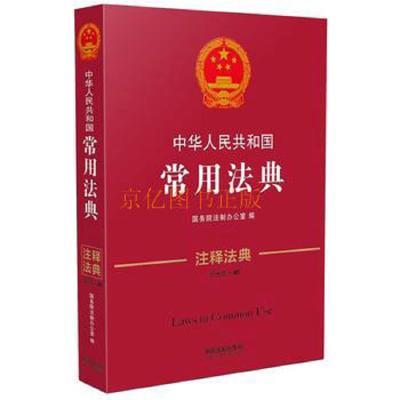 正版中华人民共和国常用法典:注释法典(新三版) 国务院法制办公