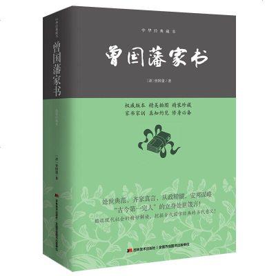 0715曾国藩家书——中华经典藏书(精装双色插图版)
