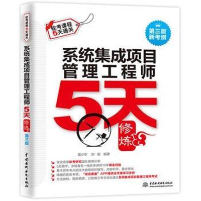 全新正版 系統集成項目管理工程師5天修煉(第三版)
